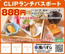 CL361_茂八すし