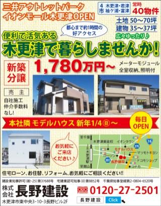 CL363_長野建設