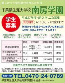 CL365_千葉県生涯大学校