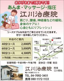 CL368_江川治療院