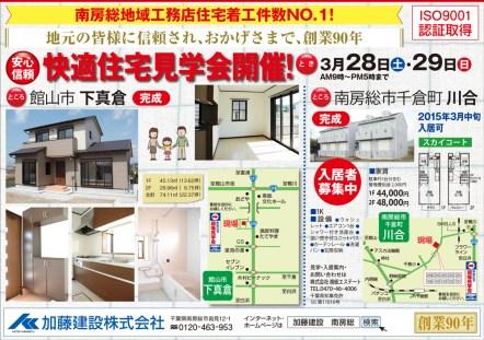 CL368_加藤建設