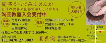 CL367_里見窯