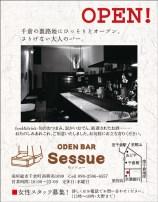 CL368_セッシュー