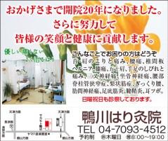 CL367_鴨川はり灸院
