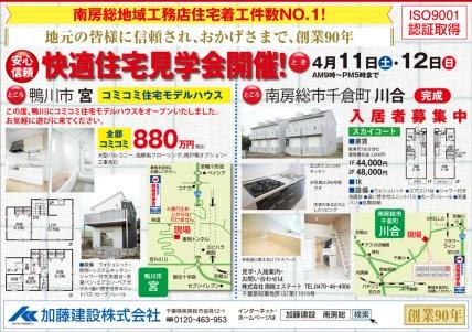 CL369_加藤建設