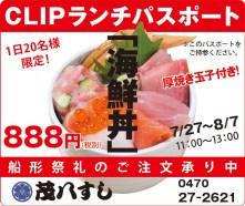 CL376_茂八すし