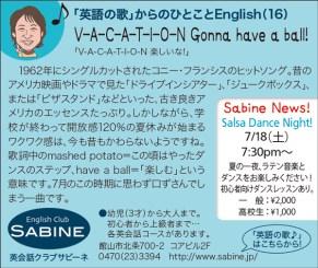 CL375_サビーネ
