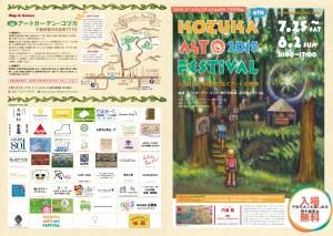 コヅカアートフェスティバル2015