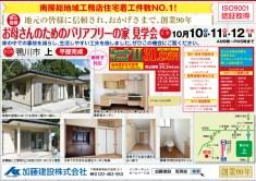 CL381_加藤建設広告
