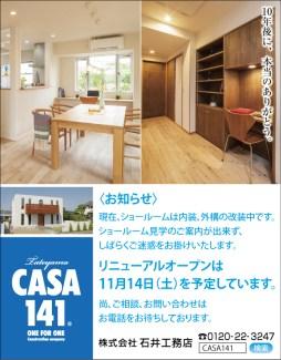 CL381_石井工務店