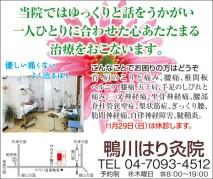 CL384_鴨川はり灸院広告