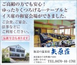 CLIP383矢原荘_2コマ