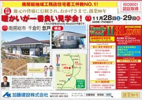 CLIP384_加藤建設