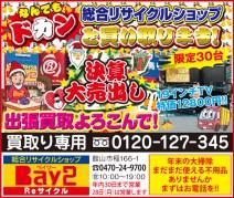 CL385_Bay2広告