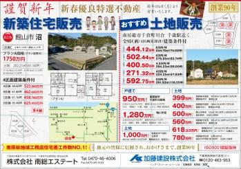 CLIP386_加藤建設
