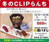CL385_茂八すし