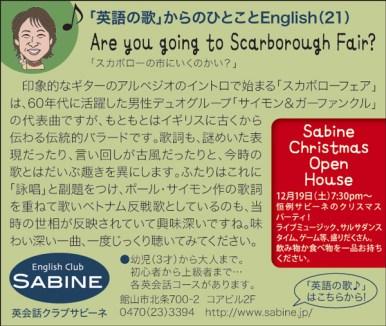 CL385_サビーネ広告