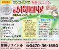 CLIP387_房州リサイクル