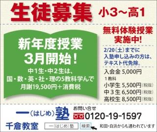 CLIP388_一塾