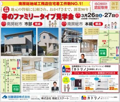 CLIP391加藤建設広告15コマ
