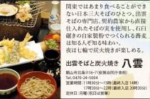 そばMAP_八雲