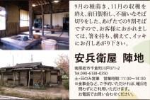 そばMAP_陣地