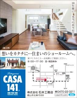 CL390_石井工務店