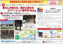 CL390_加藤建設