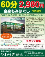 CL390_やわらぎ鴨川店