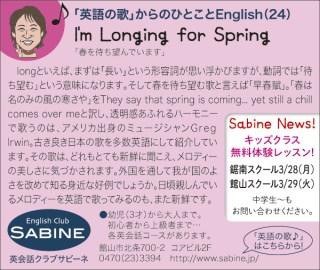 CL390_サビーネ