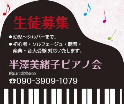 CLIP393半澤美緒子ピアノ会_2コマ