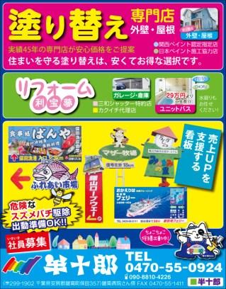 CLIP393半十郎_3コマ
