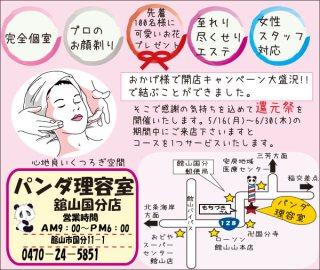 CLIP394パンダ理容室_2コマ