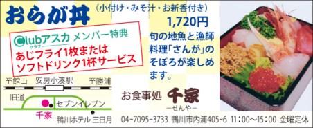 CLIP395千家_1コマ