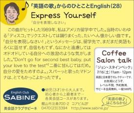 CL398サビーネ広告