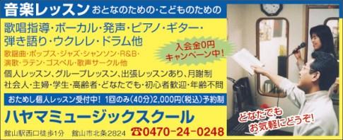 CL396ハヤマ広告_レッスン
