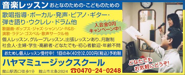CL398ハヤマ広告_レッスン