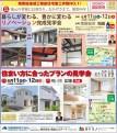 CLIP396加藤建設広告24コマ
