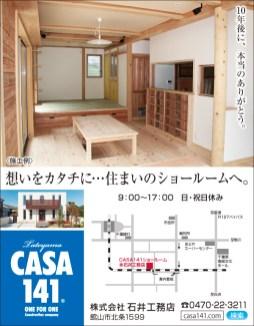 CL396石井工務店