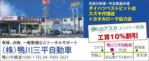 CLIP399鴨三平自動車_1コマ