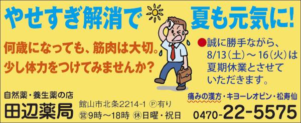 CL399田邉薬局