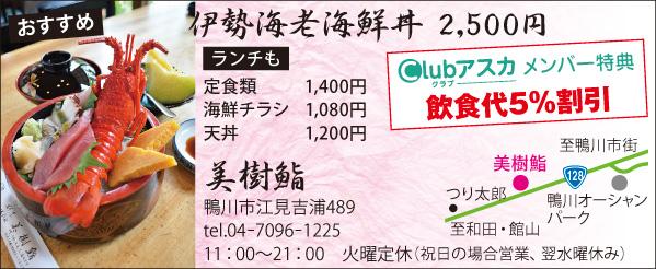 CLIP399美樹鮨_1コマ