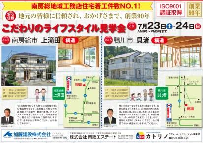 CLIP399加藤建設広告15コマ