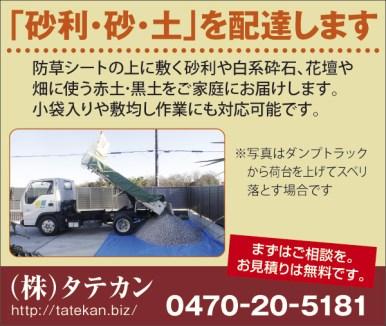 CL401タテカン広告
