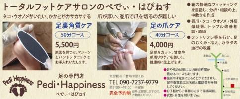 CLIP400Pedi-happiness_4コマ