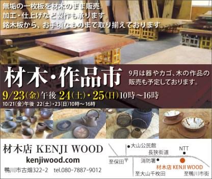 clip402kenji-wood_2%e3%82%b3%e3%83%9e