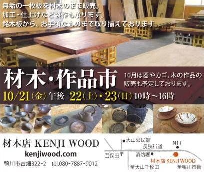 clip405kenji-wood_2%e3%82%b3%e3%83%9e