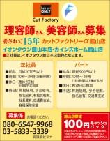 cl406_cutfactory