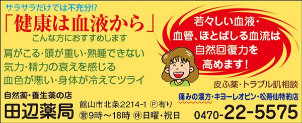 cl406_tanabeyakkyoku
