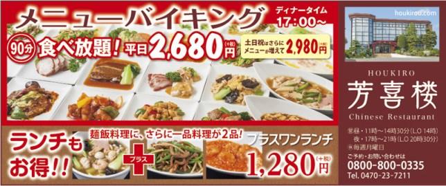 411_hokiro